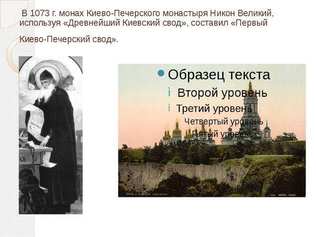 В 1073г. монах Киево-Печерского монастыря Никон Великий, использу...