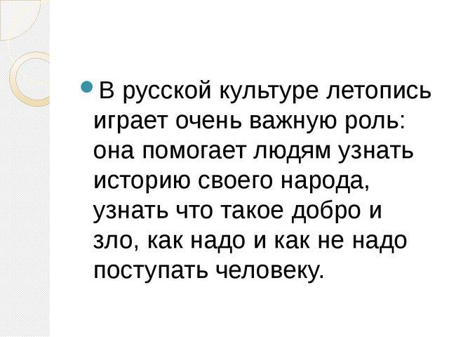 В русской культуре летопись играет очень важную роль: она помогает людям узна...