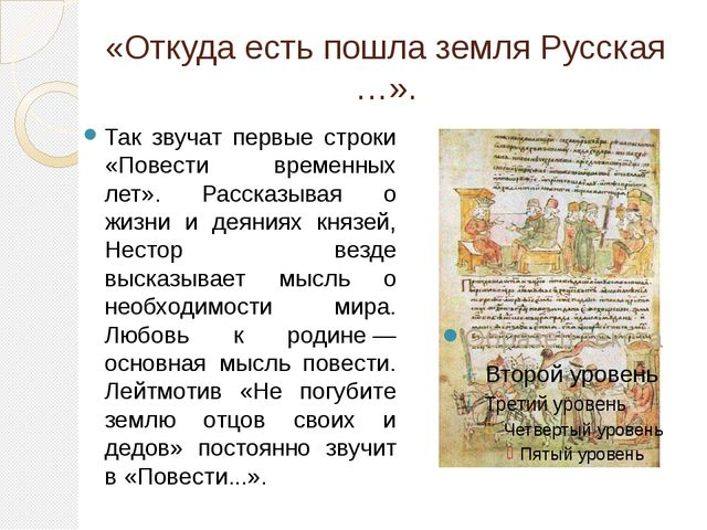 «Откуда есть пошла земля Русская …». Так звучат первые строки «Повести време...