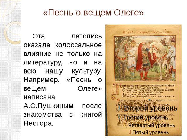 «Песнь о вещем Олеге»  Эта летопись оказала колоссальное влияние не только...