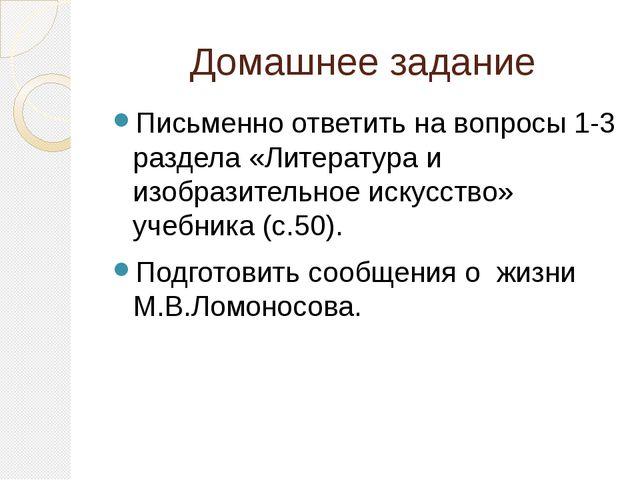 Домашнее задание Письменно ответить на вопросы 1-3 раздела «Литература и изо...