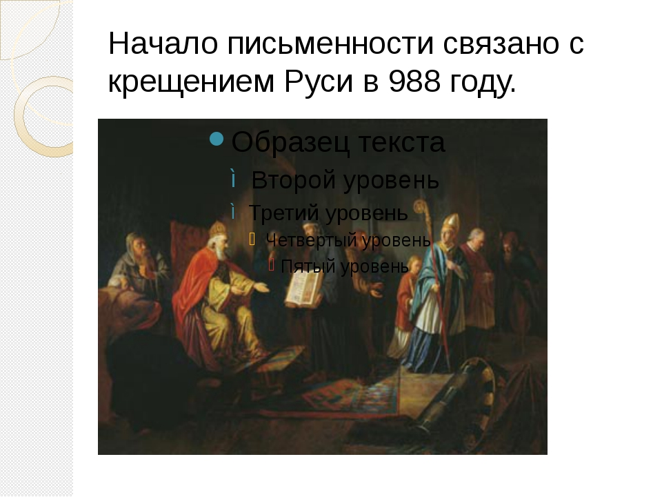 Начало письменности связано с крещением Руси в 988 году.