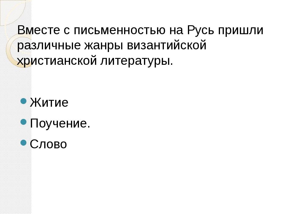 Вместе с письменностью на Русь пришли различные жанры византийской христианск...