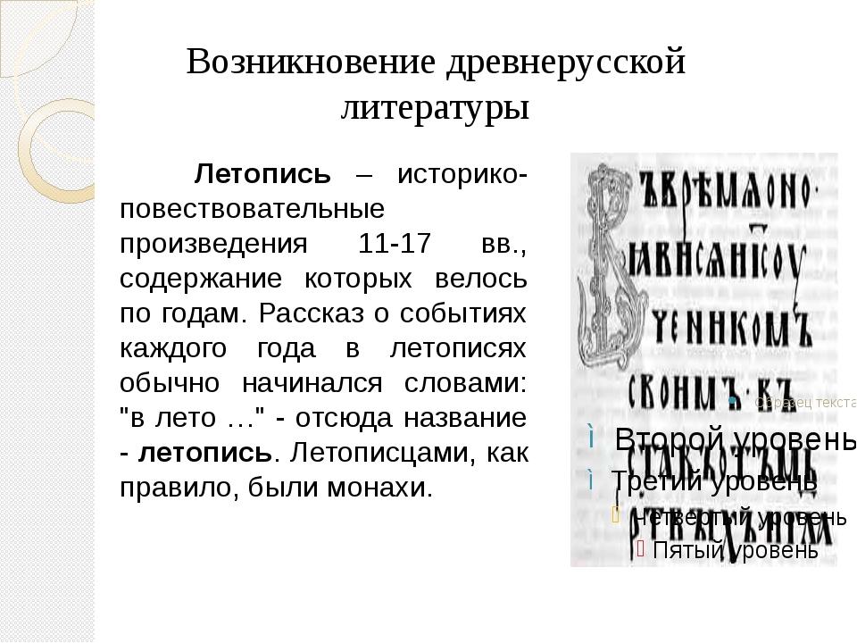 Летопись – историко-повествовательные  произведения 11-17 вв., содержание кот...