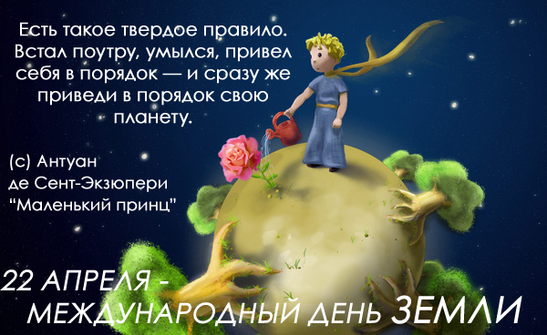 C:\Users\Марина\Desktop\день земли\368_html_m2daa27e2.jpg