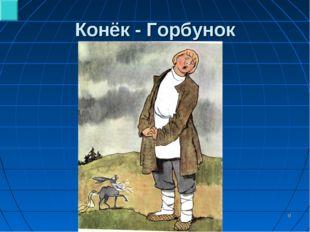 * Конёк - Горбунок