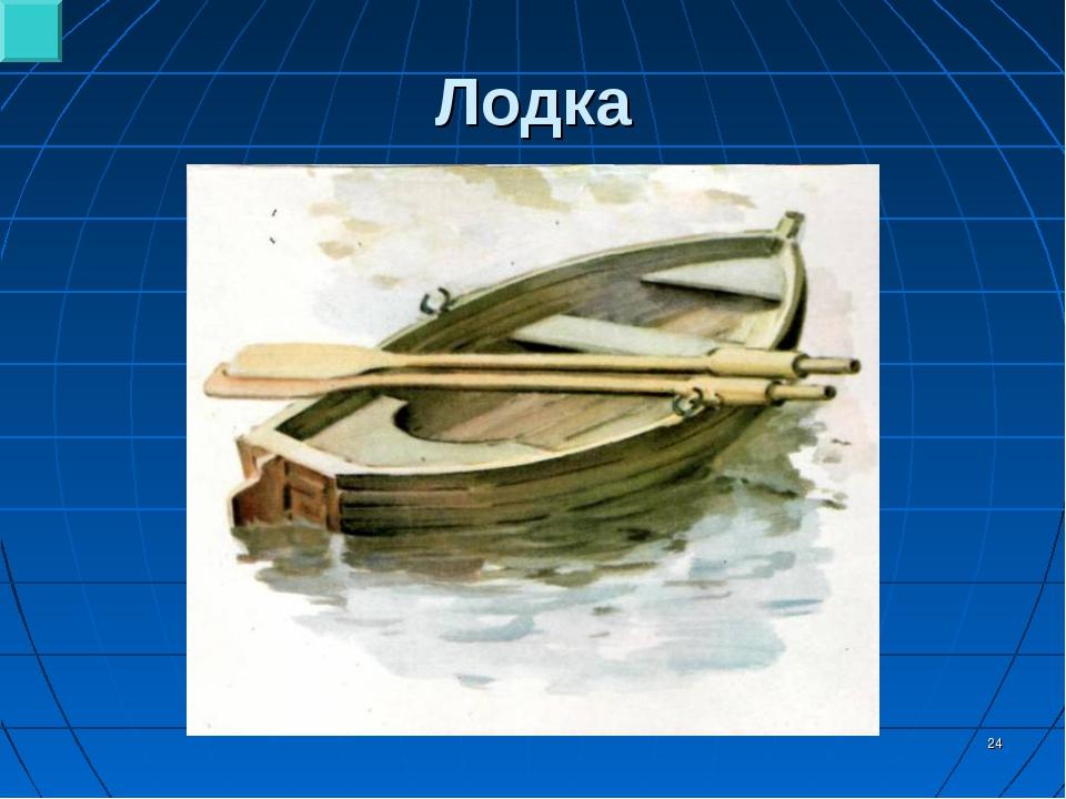 * Лодка