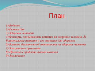 План 1) Ведение 2) Режим дня 3) Здоровье человека 4) Факторы, оказывающие вл
