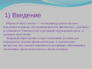 1) Введение Здоровый образ жизни — это индивидуальная система поведения челов