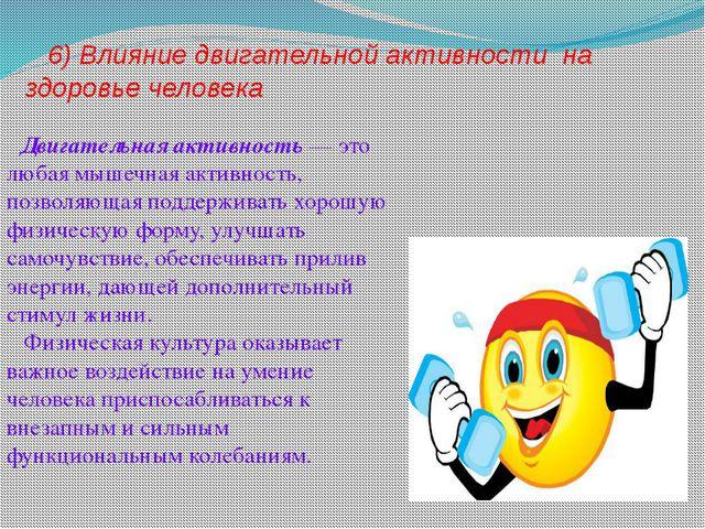 6) Влияние двигательной активности на здоровье человека Двигательная активно...