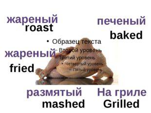 roast baked Grilled mashed fried жареный жареный печеный На гриле размятый
