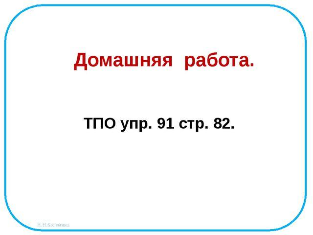 Домашняя работа. ТПО упр. 91 стр. 82. Н.Н.Коломина