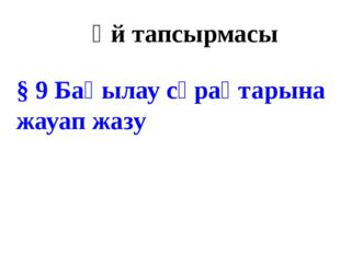 Үй тапсырмасы § 9 Бақылау сұрақтарына жауап жазу
