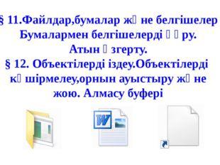 § 11.Файлдар,бумалар және белгішелер Бумалармен белгішелерді құру. Атын өзгер