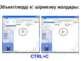 Объектілерді көшірмелеу жолдары: CTRL+C