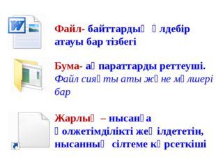 Файл- байттардың әлдебір атауы бар тізбегі Бума- ақпараттарды реттеуші. Файл