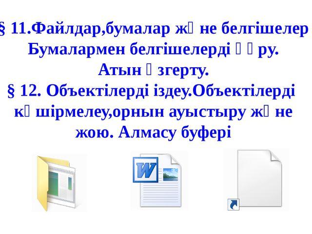 § 11.Файлдар,бумалар және белгішелер Бумалармен белгішелерді құру. Атын өзгер...