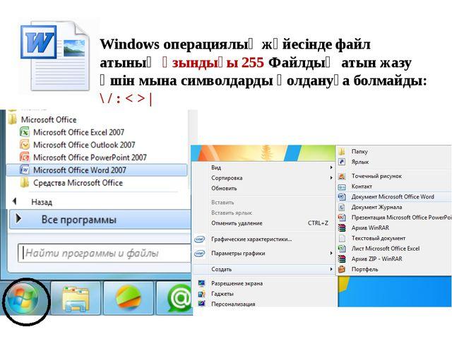 Windows операциялық жүйесінде файл атының ұзындығы 255 Файлдың атын жазу үшін...