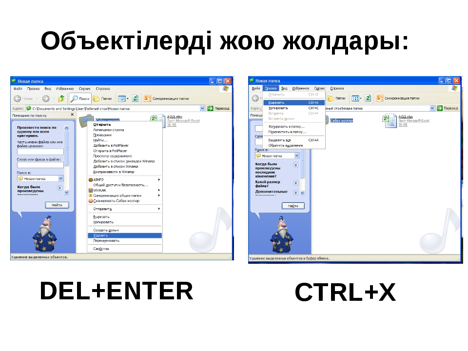 Объектілерді жою жолдары: DEL+ENTER CTRL+X