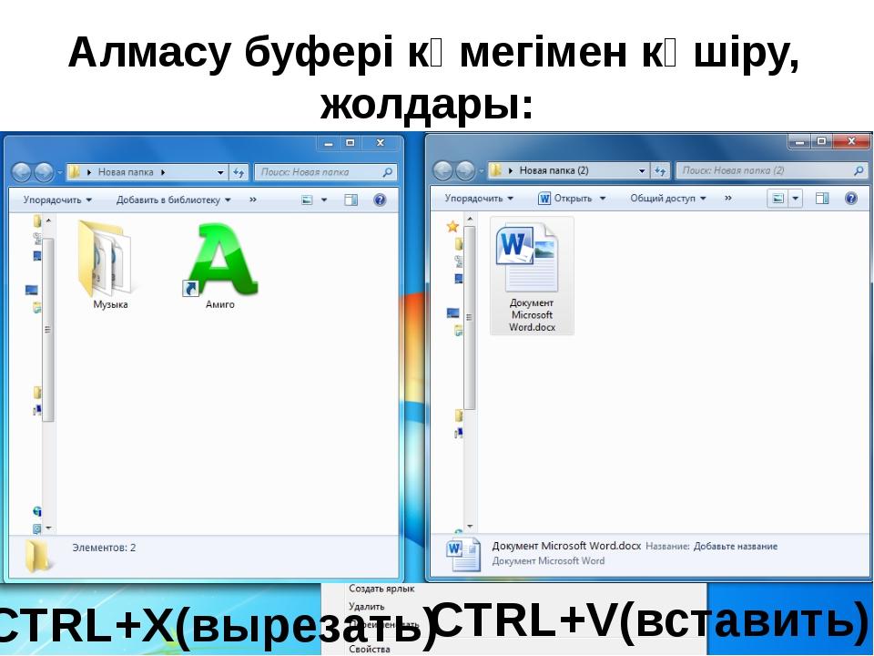 Алмасу буфері көмегімен көшіру, жолдары: CTRL+V(вставить) CTRL+X(вырезать)