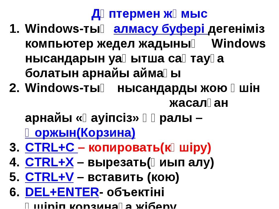Windows-тың алмасу буфері дегеніміз компьютер жедел жадының Windows нысандары...