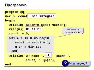 Программа program qq; var n, count: integer; begin writeln('Введите целое чис