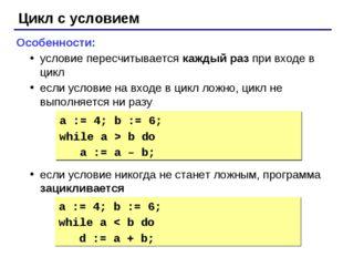Цикл с условием Особенности: условие пересчитывается каждый раз при входе в ц
