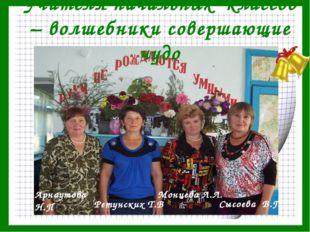 Учителя начальных классов – волшебники совершающие чудо Арнаутова Н.П Ретунск