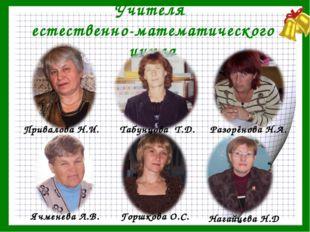 Учителя естественно-математического цикла Разорёнова Н.А. Горшкова О.С. Нагай