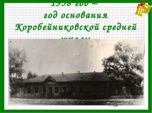 1938 год – год основания Коробейниковской средней школы