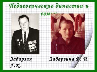 Педагогические династии и семьи Заварзина В. И. Заварзин Г.К.