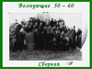 Волнующие 50 – 60 ые Сборная школы