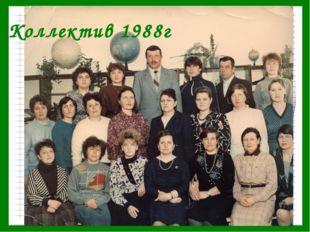Коллектив 1988г