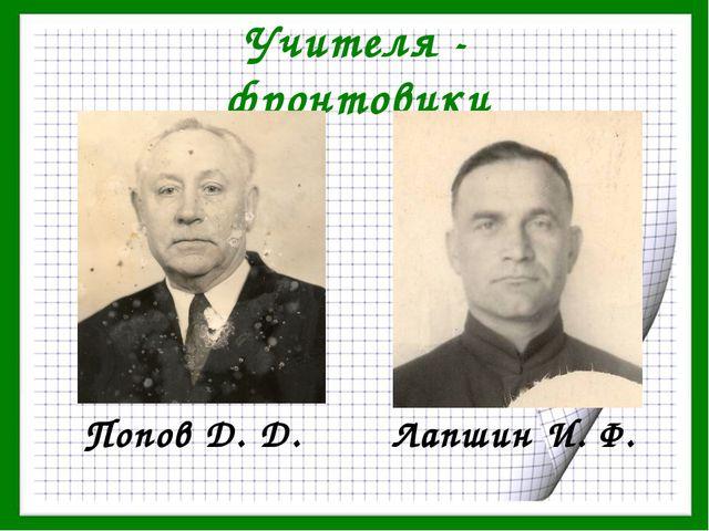Учителя - фронтовики Попов Д. Д. Лапшин И. Ф.