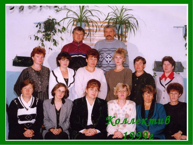 Коллектив 1999г