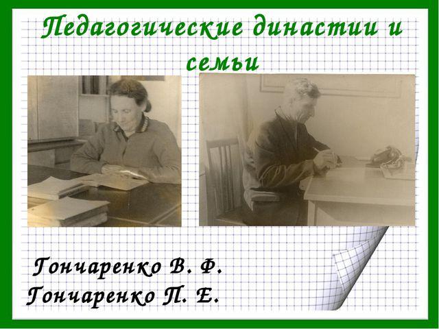 Педагогические династии и семьи Гончаренко В. Ф. Гончаренко П. Е.