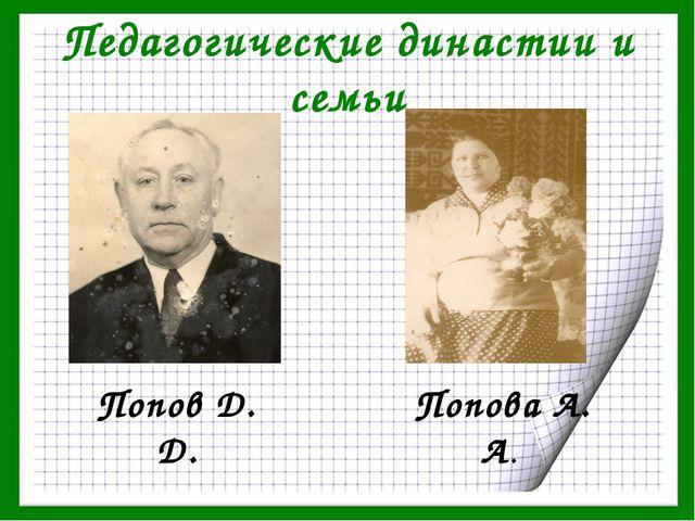 Педагогические династии и семьи Попов Д. Д. Попова А. А.