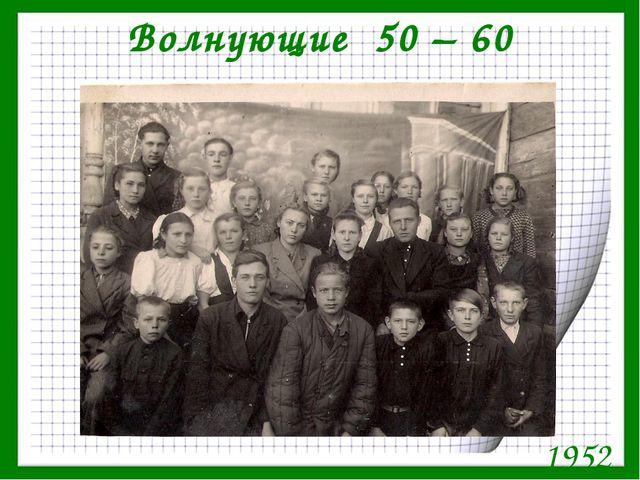 Волнующие 50 – 60 ые 1952