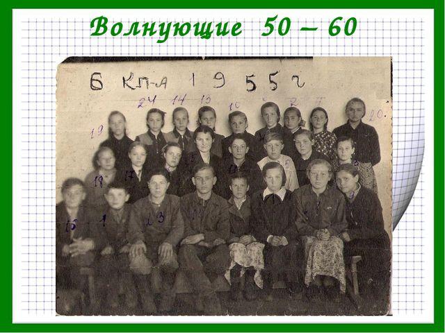 Волнующие 50 – 60 ые