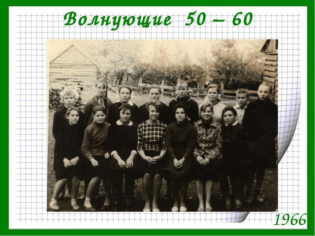 Волнующие 50 – 60 ые 1966