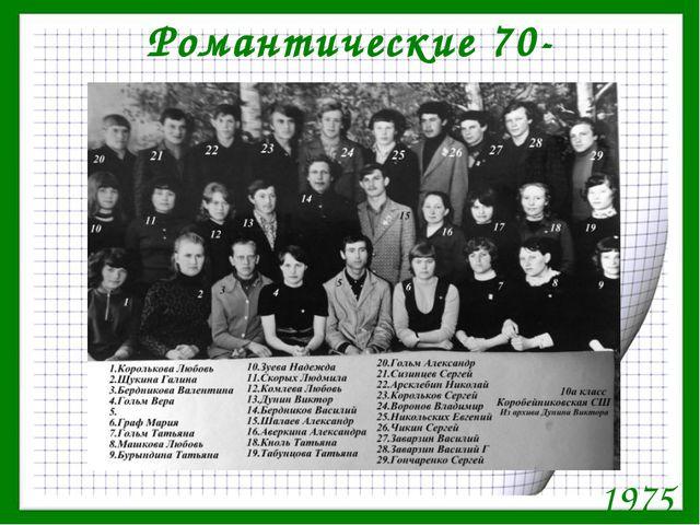 Романтические 70- ые 1975
