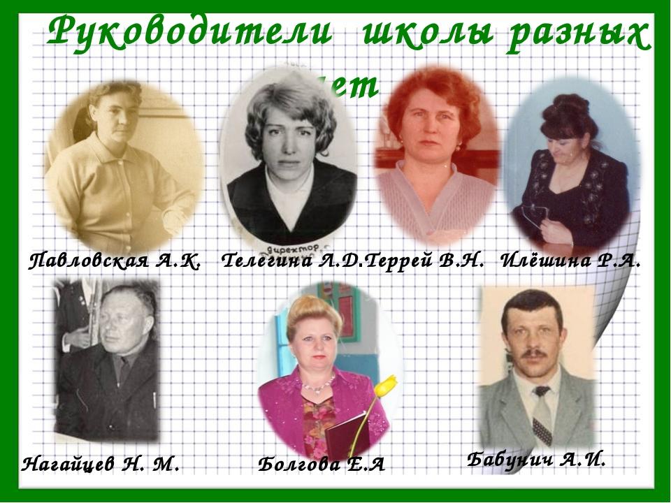 Руководители школы разных лет Террей В.Н. Болгова Е.А Телегина Л.Д. Павловска...