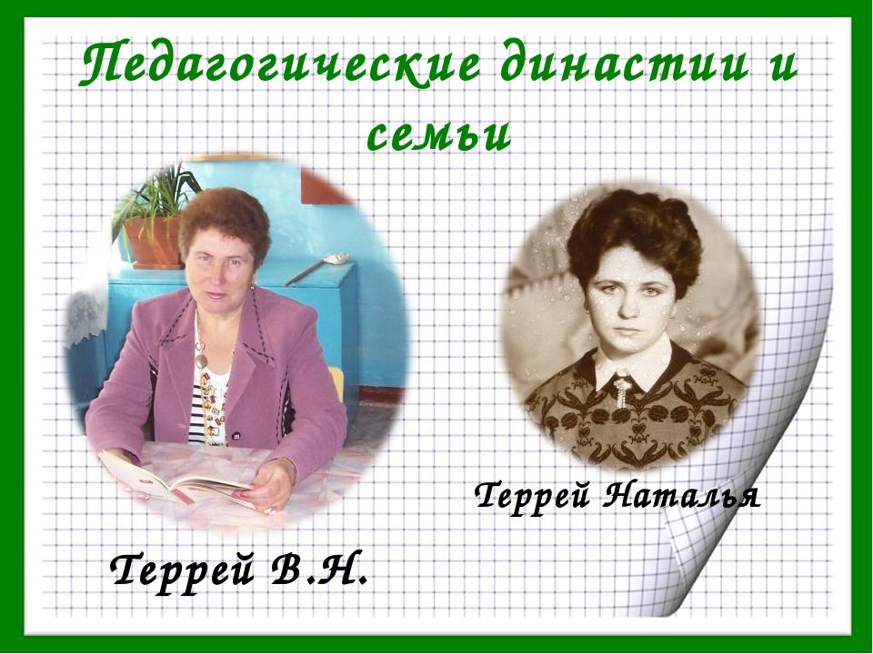 Педагогические династии и семьи Террей В.Н. Террей Наталья