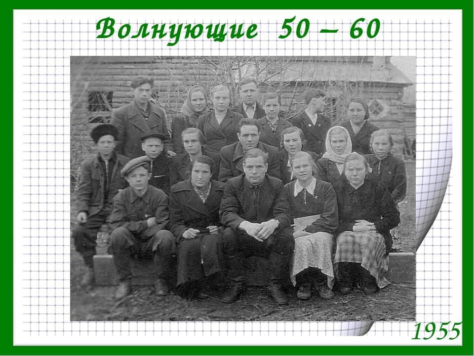 Волнующие 50 – 60 ые 1955