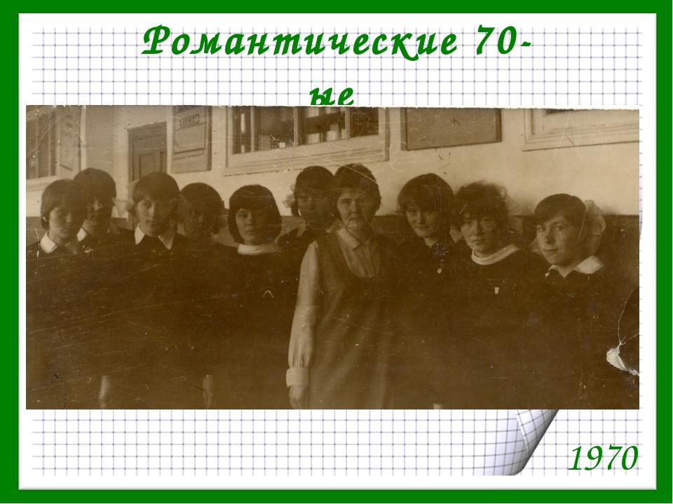 Романтические 70- ые 1970