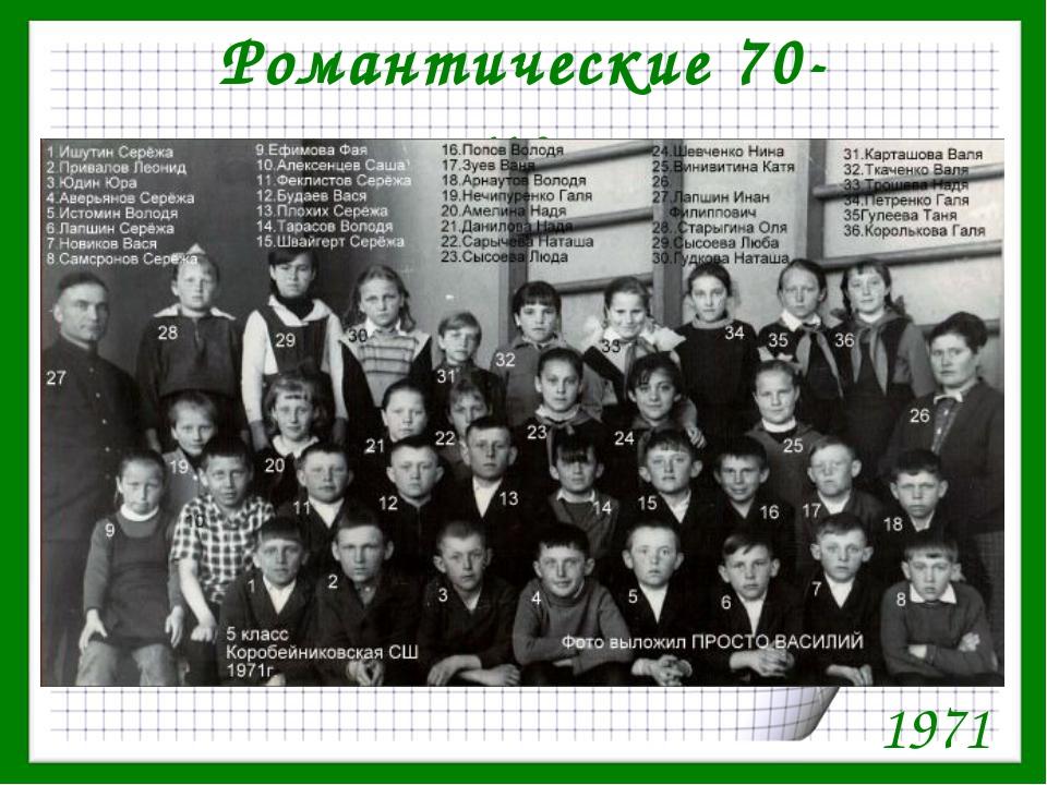 Романтические 70- ые 1971