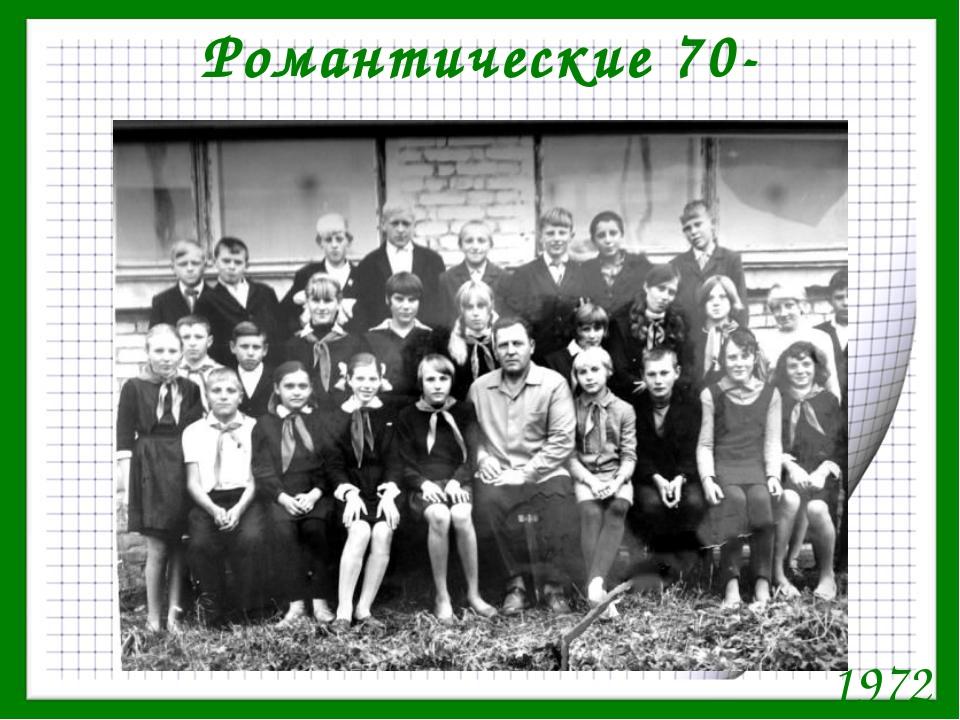 Романтические 70- ые 1972