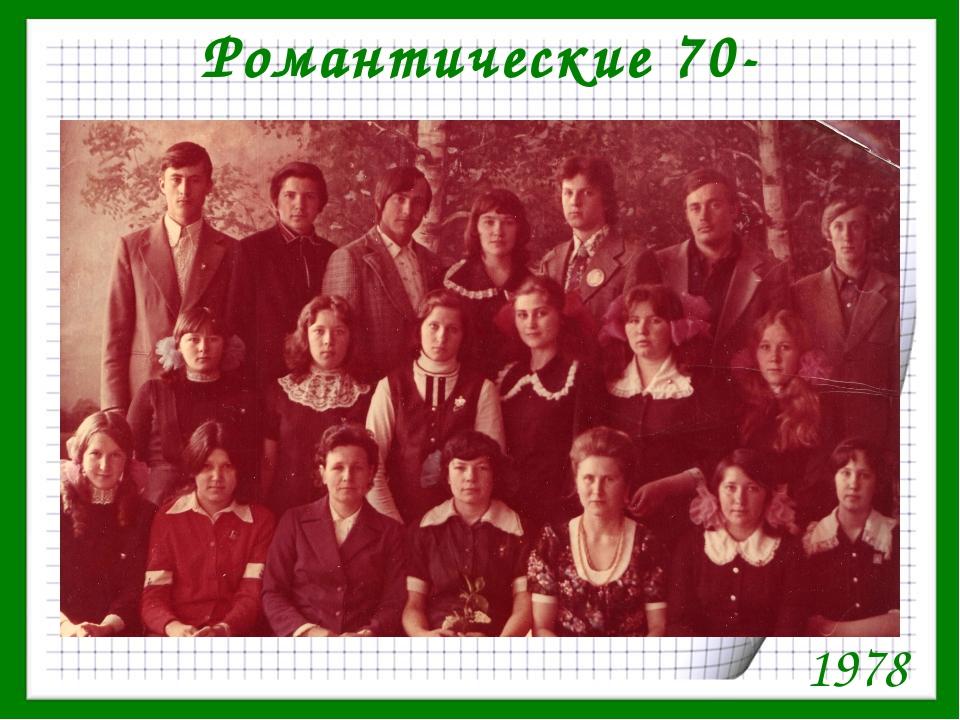 Романтические 70- ые 1978