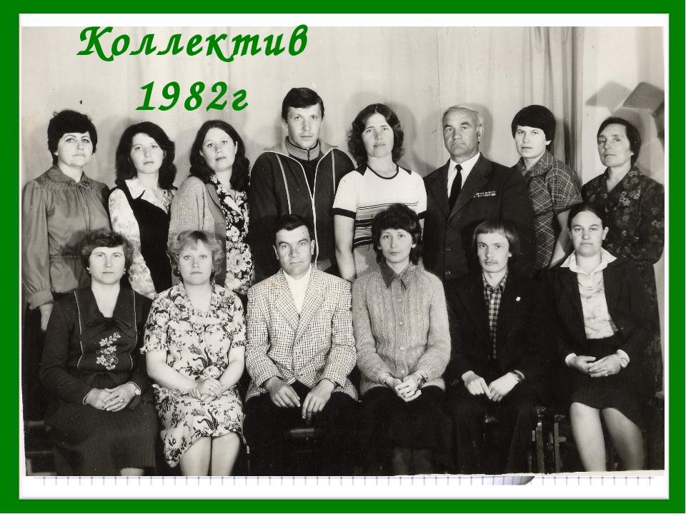 Коллектив 1982г