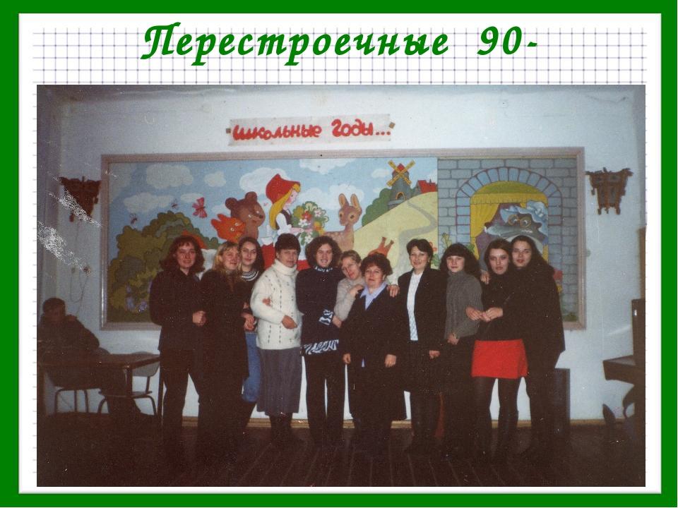 Перестроечные 90- ые